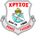 XΡΥΣΟΣ ΚΕΝΤΡΟ ΞΕΝΩΝ ΓΛΩΣΣΩΝ